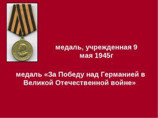 медаль, учрежденная 9 мая 1945г медаль «За Победу над Германией в Великой Оте