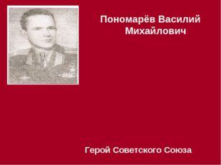 Пономарёв Василий Михайлович Герой Советского Союза