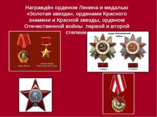 Награждён орденом Ленина и медалью «Золотая звезда», орденами Красного знамен