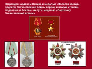 Награжден: орденом Ленина и медалью «Золотая звезда», орденом Отечественной в