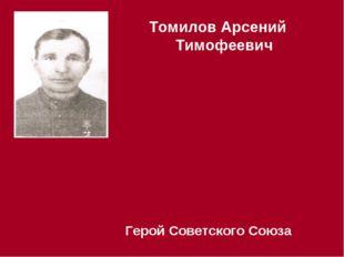 Томилов Арсений Тимофеевич Герой Советского Союза