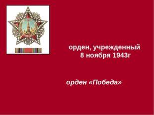 орден, учрежденный 8 ноября 1943г орден «Победа»