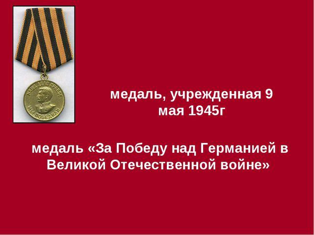 медаль, учрежденная 9 мая 1945г медаль «За Победу над Германией в Великой Оте...