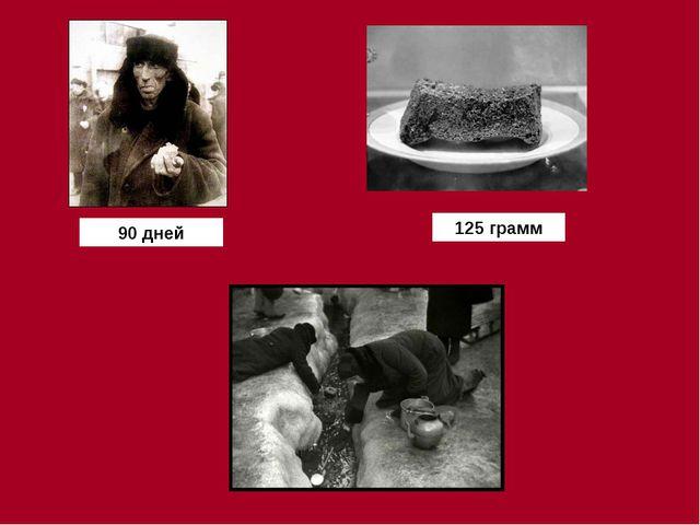 125 грамм 90 дней
