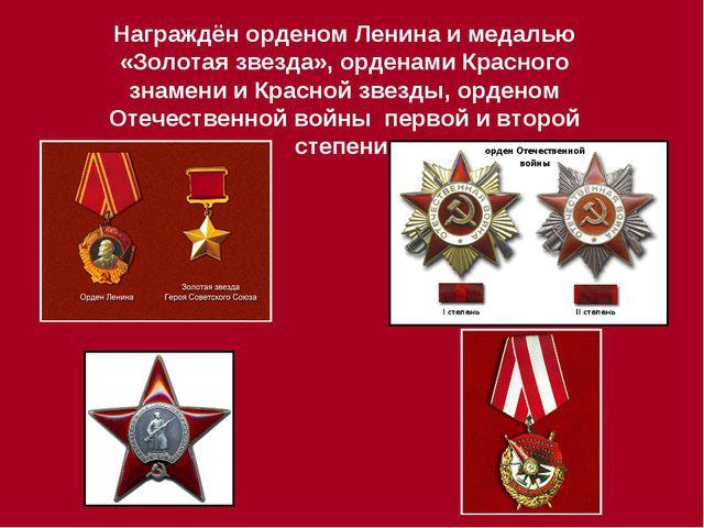 Награждён орденом Ленина и медалью «Золотая звезда», орденами Красного знамен...