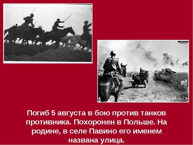Погиб 5 августа в бою против танков противника. Похоронен в Польше. На родине...