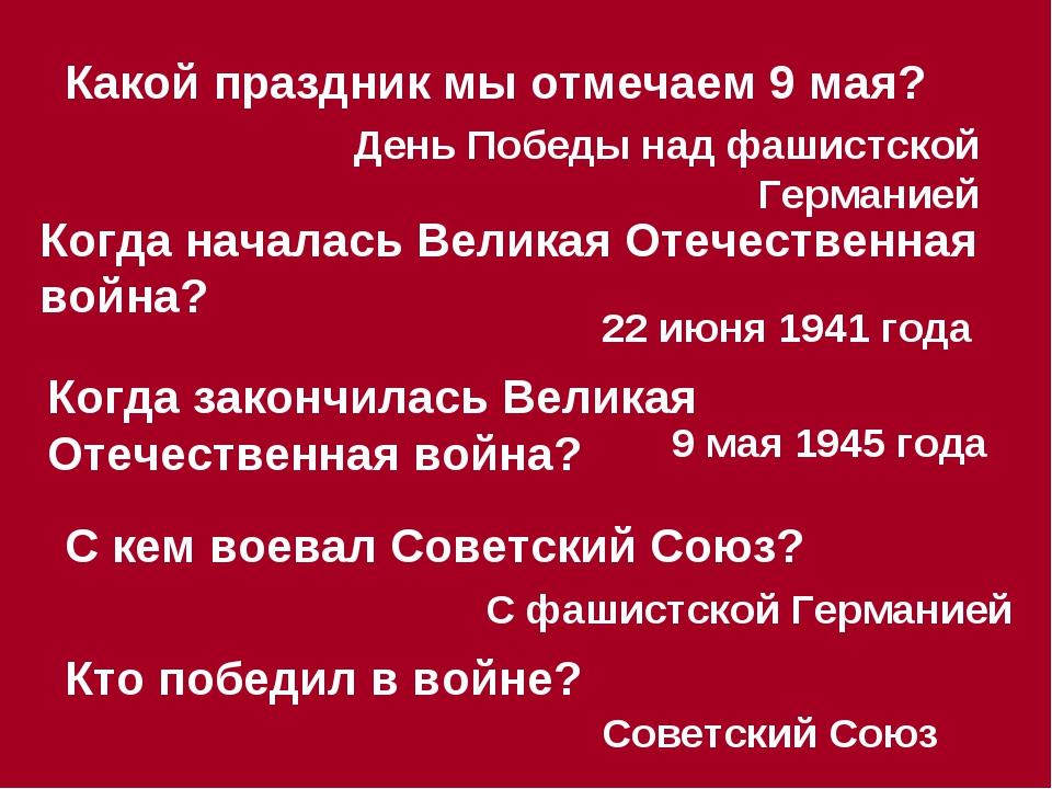 Какой праздник мы отмечаем 9 мая? День Победы над фашистской Германией Когда...