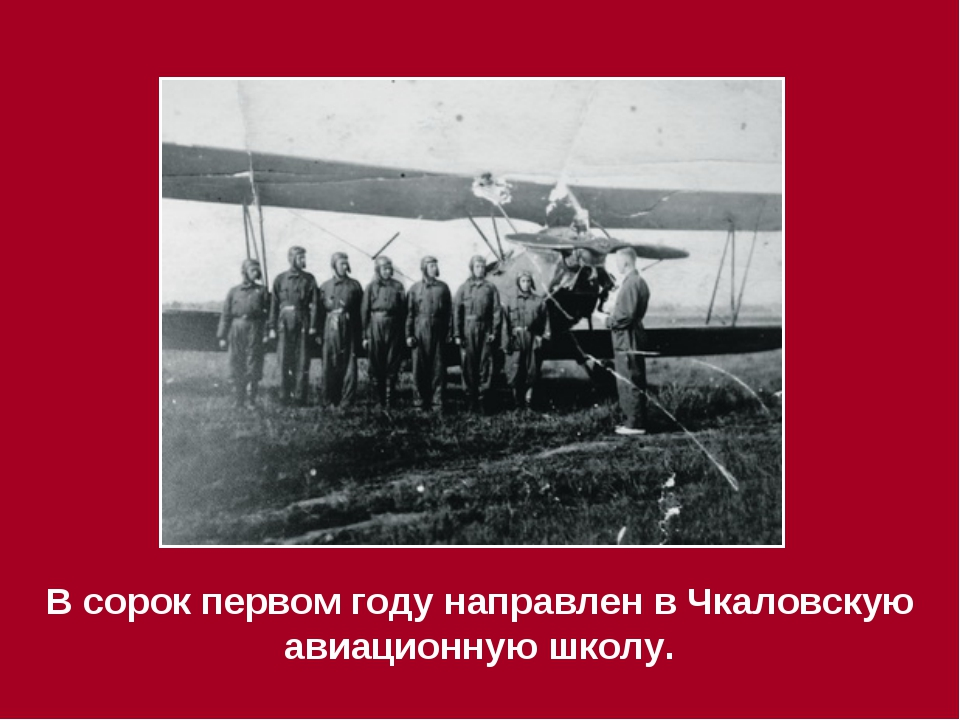 В сорок первом году направлен в Чкаловскую авиационную школу.