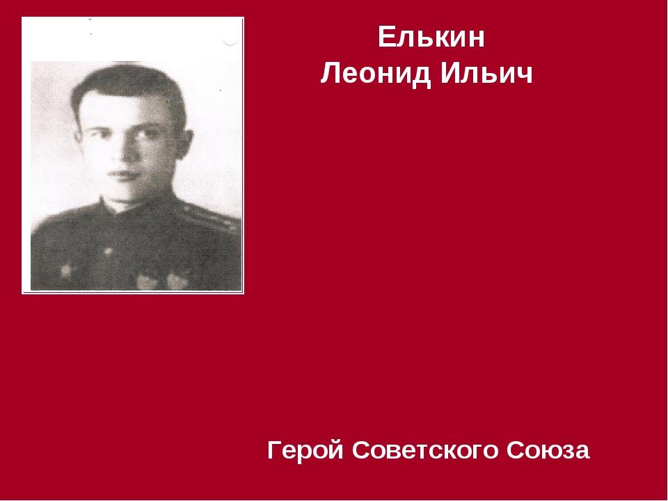 Елькин Леонид Ильич Герой Советского Союза
