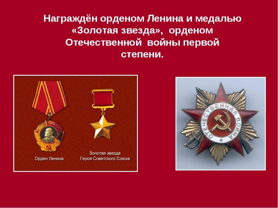 Награждён орденом Ленина и медалью «Золотая звезда», орденом Отечественной во...