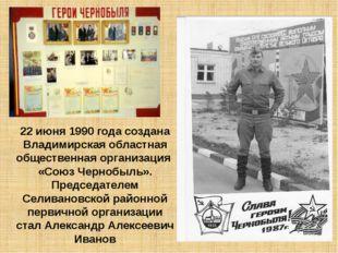 22 июня 1990 года создана Владимирская областная общественная организация «Со