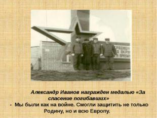 Александр Иванов награжден медалью «За спасение погибавших» - Мы были как на