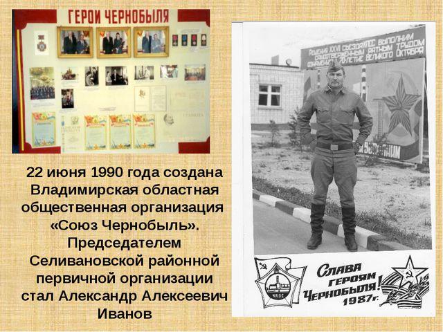 22 июня 1990 года создана Владимирская областная общественная организация «Со...