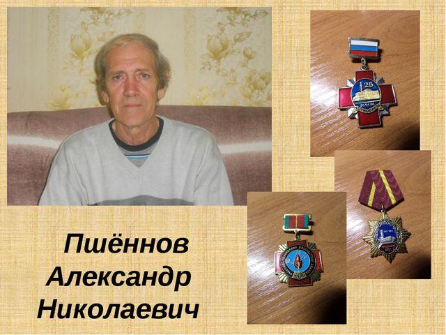Пшённов Александр Николаевич