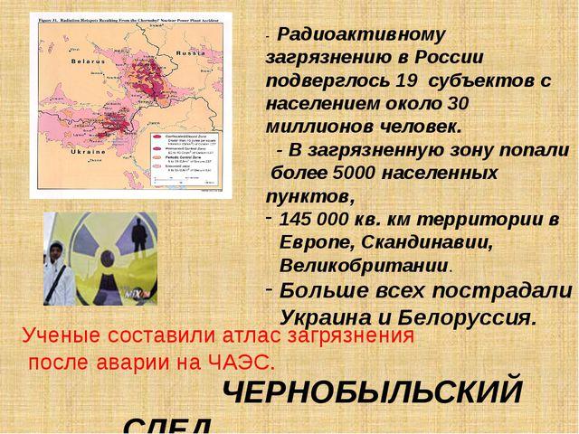 ЧЕРНОБЫЛЬСКИЙ СЛЕД - Радиоактивному загрязнению в России подверглось 19 субъ...