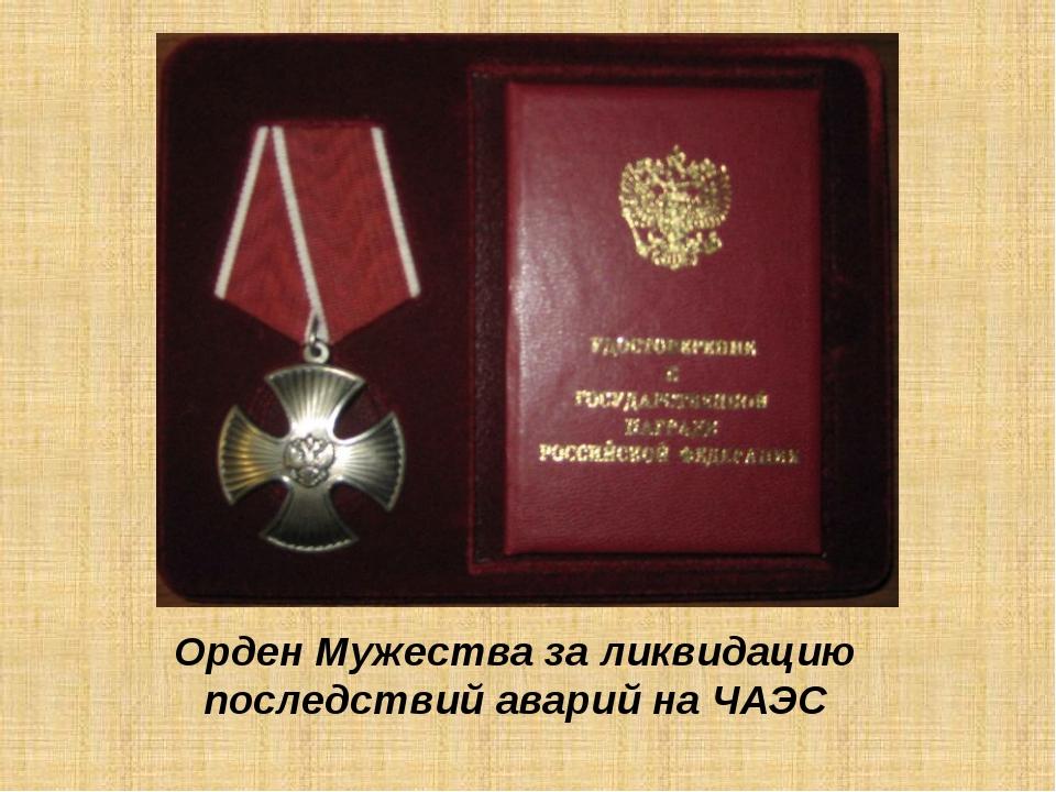 Орден Мужества за ликвидацию последствий аварий на ЧАЭС