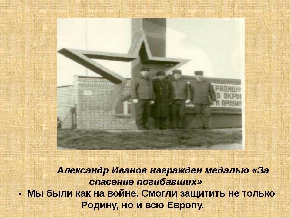 Александр Иванов награжден медалью «За спасение погибавших» - Мы были как на...