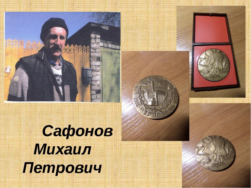 Сафонов Михаил Петрович