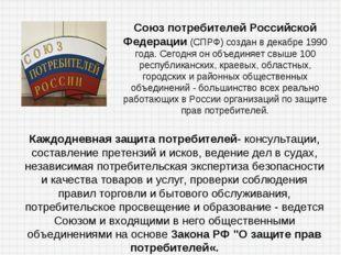 Coюз пoтpeбитeлeй Poccийcкoй Фeдepaции (CПPФ) создан в декабре 1990 года. Сег