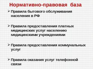 Нормативно-правовая база Правила бытового обслуживания населения в РФ Правила