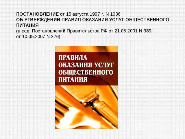 ПОСТАНОВЛЕНИЕ от 15 августа 1997 г. N 1036 ОБ УТВЕРЖДЕНИИ ПРАВИЛ ОКАЗАНИЯ УСЛ...