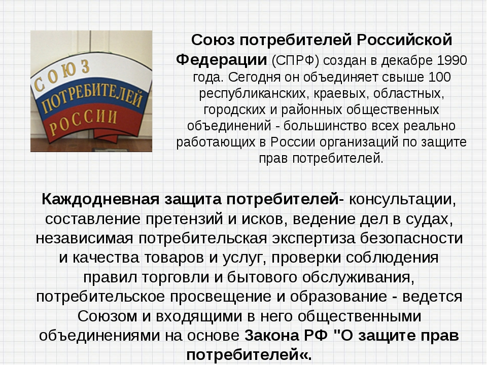 Coюз пoтpeбитeлeй Poccийcкoй Фeдepaции (CПPФ) создан в декабре 1990 года. Сег...