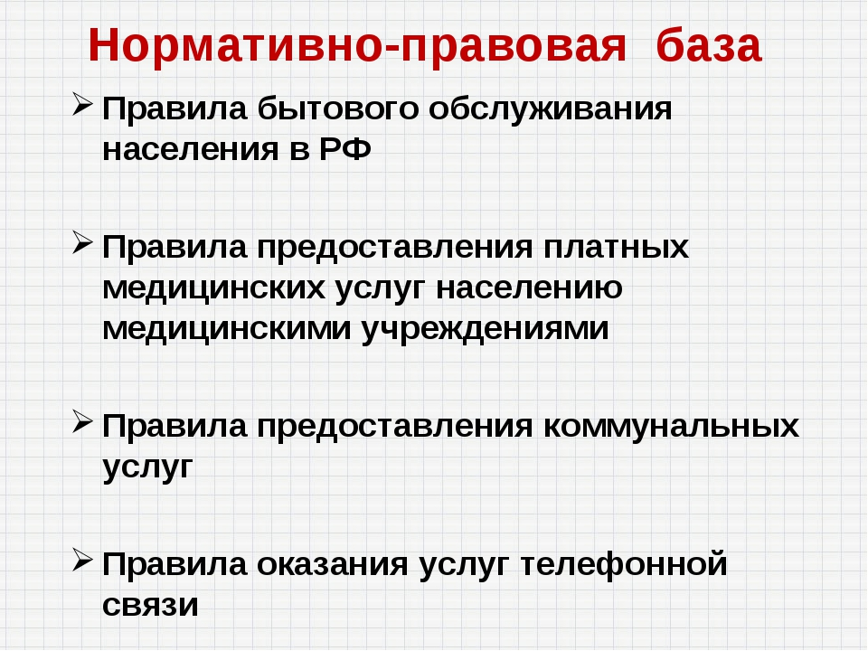 Нормативно-правовая база Правила бытового обслуживания населения в РФ Правила...
