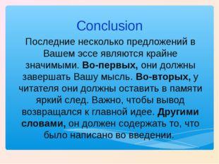 Conclusion Последние несколько предложений в Вашем эссе являются крайне значи