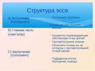 Структура эссе А) Вступление (Introduction) В) Главная часть (main body) C) З