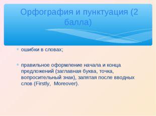 ошибки в словах; правильное оформление начала и конца предложений (заглавная