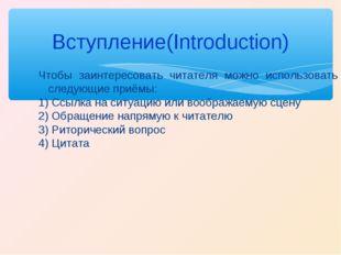 Вступление(Introduction) Чтобы заинтересовать читателя можно использовать сле