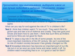 Comment on the following statement: Television рlays an important role in eve