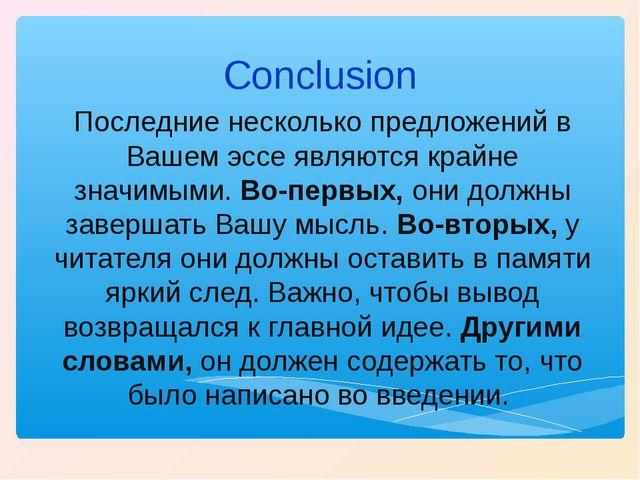 Conclusion Последние несколько предложений в Вашем эссе являются крайне значи...