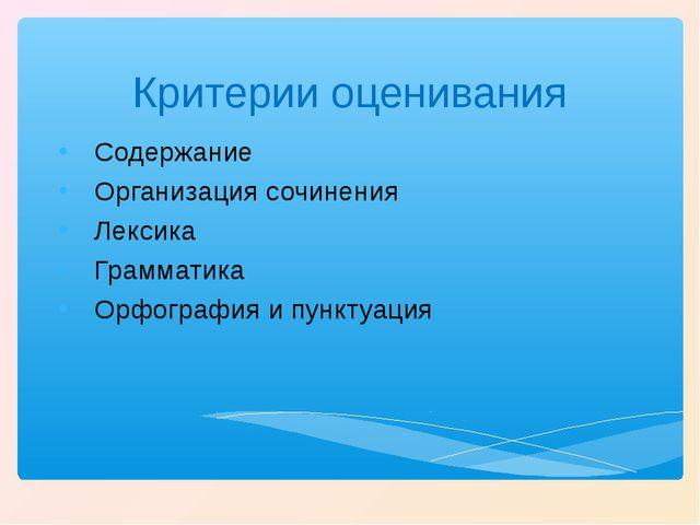 Критерии оценивания Содержание Организация сочинения Лексика Грамматика Орфог...