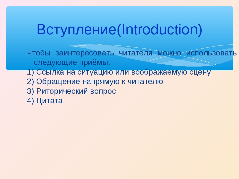 Вступление(Introduction) Чтобы заинтересовать читателя можно использовать сле...