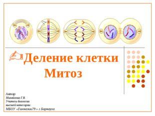 Деление клетки Митоз Автор Михайлова Г.В. Учитель биологии высшей категории