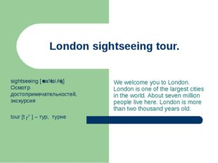 London sightseeing tour. We welcome you to London. London is one of the large