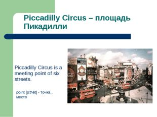 Piccadilly Circus – площадь Пикадилли point[pɔɪnt] - точка, место Piccadil