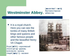 Westminster Abbey. It is a royal church. Here you can see the tombs of many B