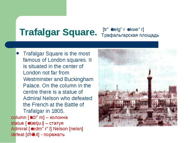 Trafalgar Square. Trafalgar Square is the most famous of London squares. It i...