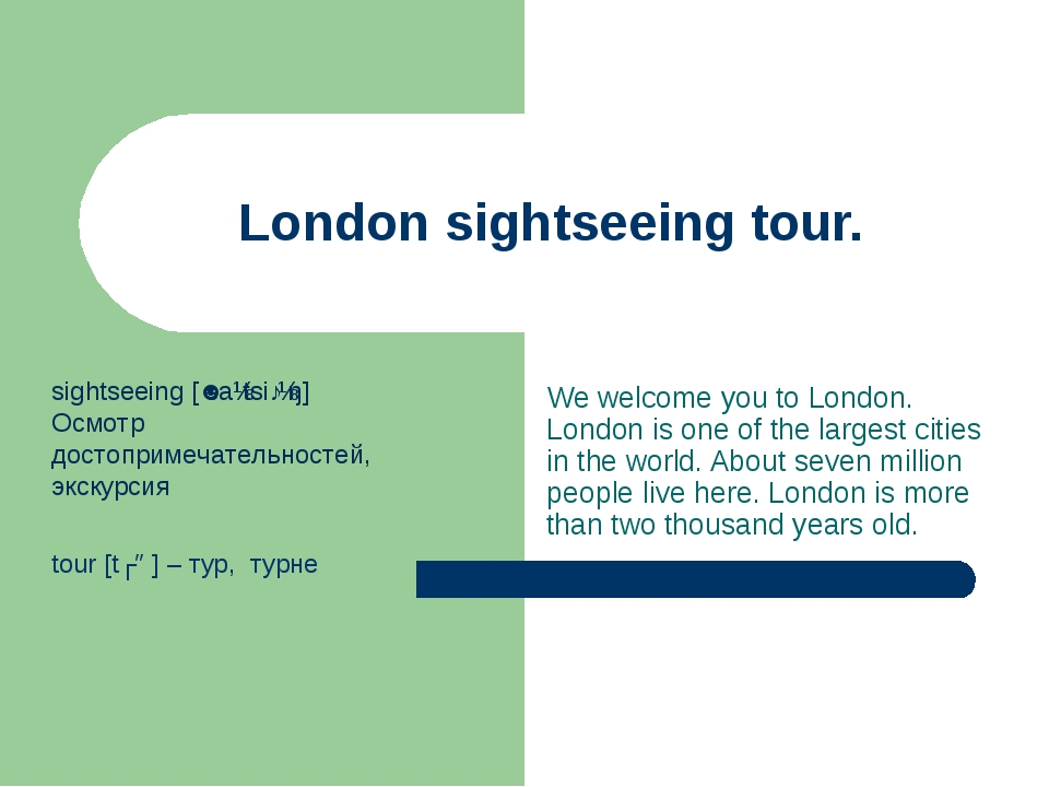 London sightseeing tour. We welcome you to London. London is one of the large...