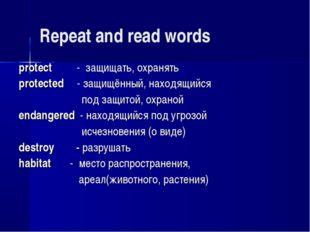 Repeat and read words protect - защищать, охранять protected - защищённый, на