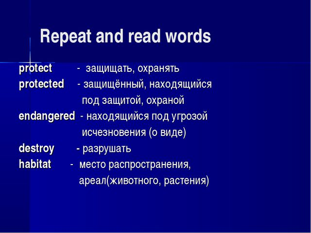 Repeat and read words protect - защищать, охранять protected - защищённый, на...