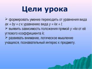 формировать умение переходить от уравнения вида ах + bу = с к уравнению вида