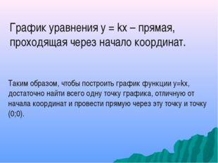 График уравнения у = kx – прямая, проходящая через начало координат. Таким об
