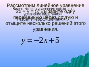 Рассмотрим линейное уравнение 2х + у = 5. Выразите одну переменную через друг