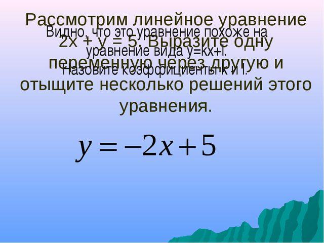 Рассмотрим линейное уравнение 2х + у = 5. Выразите одну переменную через друг...