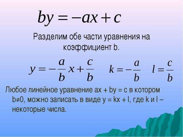 Любое линейное уравнение ах + bу = с в котором b≠0, можно записать в виде у...