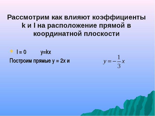 Рассмотрим как влияют коэффициенты k и l на расположение прямой в координатно...