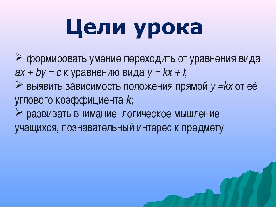 формировать умение переходить от уравнения вида ах + bу = с к уравнению вида...